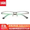 漢(HAN)純鈦框架男款 商務半框 42040 啞槍 配1.60非球面變灰色鏡片(0-800度) *2件