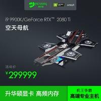 i9 9900K/RTX2080 Ti/機王爭霸賽空天母艦高端專業MOD電腦主機