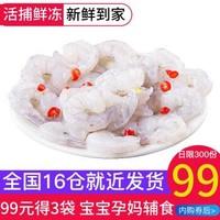 味庫 海里囤活凍大號青蝦仁帶冰500克/包 50-60規格 凈重約325克 *3件