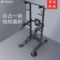邁康(MIKING)單杠引體向上器家用運動健身器材 室內單雙杠 黑色 旗艦款