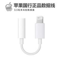 Apple/蘋果耳機轉換器lightning轉3.5mm手機專用轉接頭通用XSR壹
