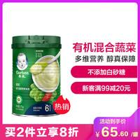 嘉寶有機原味營養米粉225g罐裝 *2件