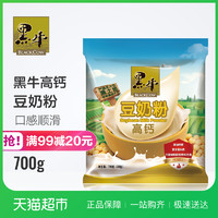 黑牛  高鈣豆奶粉700g/袋(23小包)裝  口感順滑 營養豐富 *5件