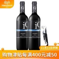 智利原瓶進口巴布瑞 i9佳美娜干紅葡萄酒750ml*2瓶裝 送酒刀