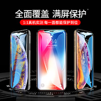 蘋果手機全屏鋼化膜iPhone6至iPhone11max pro 高鋁不碎邊  1片裝