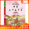 中華上下五千年 北京聯合出版 彩圖注音版 低年級課外閱讀新課標國學名著