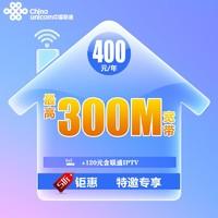 青島聯通寬帶續費300M包年400元+120元含IPTV高清電視非移動電信