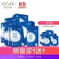 歐詩漫OSM 補水面膜男女士水潤隱形清潔玻尿酸面膜貼28片 *2件