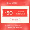 the saem得鮮旗艦店滿99元-50元店鋪優惠券11/11-11/11 券