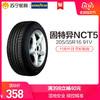 固特異輪胎205/55R16 91V 配套大師EAGLE NCT5 適配標致308/世嘉