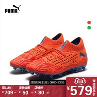 PUMA彪馬官方 男子足球鞋 FUTURE 19.1 NETFIT FG/AG 105531