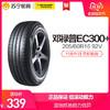鄧祿普汽車輪胎EC300+ 205/60R16 92V 凌渡科魯茲新福克斯英朗