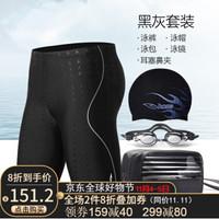 浩沙(hosa) 游泳褲男士五分平角泳褲男仿鯊魚皮專業游泳衣褲溫泉泳褲游泳套裝 黑色灰邊(五件套) XL *2件