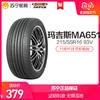 瑪吉斯汽車輪胎 MA651 215/55R16 93V適配榮威550/750/名爵6