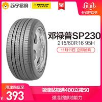 鄧祿普汽車輪胎SP230 215/60R16 95H雅閣原配適配奧德賽/繽智
