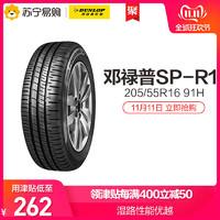 鄧祿普汽車輪胎205/55R16SP/R1適配思域速騰朗逸卡羅拉馬自達6