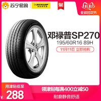鄧祿普汽車輪胎SP270 195/60R16 89H新騏達原配軒逸風神A60速騰