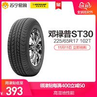 鄧祿普汽車輪胎ST30 225/65R17 102T適配哈弗H6奇駿RAV4吉利英倫