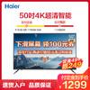 海爾(Haier) LS50M31 50英寸4K超高清語音遙控智能網絡液晶平板電視機