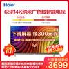 海爾(Haier) LU65H81 65英寸 4K超高清 智能網絡WIFI語音平板液晶電視機