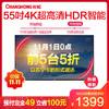 長虹(CHANGHONG)55D2S 55英寸19核4K超高清電視機