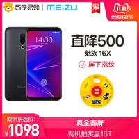 Meizu/魅族16X 6G+64G 4G智能雙卡雙待全面屏手機