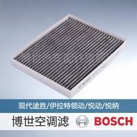11日0點、前1小時 : Bosch 博世 0986AF5203 活性炭空調濾芯 適用現代車型 *2件