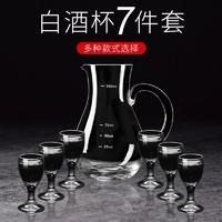 曼薇白酒杯套裝家用高腳中式一口杯子水晶玻璃10ml小號小酒杯酒盅