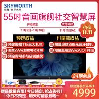 創維(SKYWORTH)55H90 55英寸4K超畫質芯片 超薄全面屏液晶平板