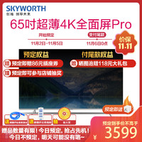 創維(SKYWORTH)65H7S 65英寸4K超高清HDR 超薄全面