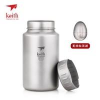 keith铠斯纯钛宽口壶户外运动水壶轻质便携大容量钛水杯新品 900ML宽口壶+茶叶蛋