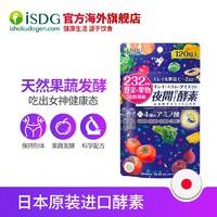 ISDG 医食同源 夜间酵素 232种植物果蔬水果孝素 120粒*2袋