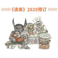 2020年《讀庫》預訂A套餐讀庫Mook+小冊子