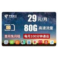 中國電信(China Telecom) 流量卡4g上網卡無限流量大王卡不限量0月租全國通用電話卡 大冰神29包40G *5件