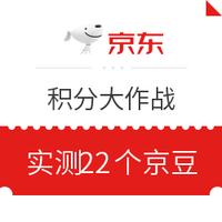 移動專享 : 京東 11.11積分大作戰