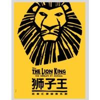 预售、移动专享:百老汇原版音乐剧《狮子王》国际巡演 北京站