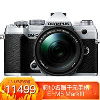 OLYMPUS 奧林巴斯  E-M5 Mark III 14-150mm F4.0-5.6 II微單