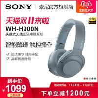 Sony/索尼 WH-H900N无线蓝牙降噪头戴耳机主动降噪