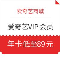促銷活動 : 愛奇藝商城 愛奇藝VIP會員充值特惠