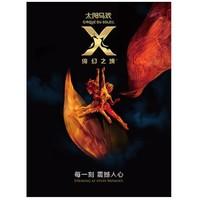 太陽馬戲《X 綺幻之境》杭州站
