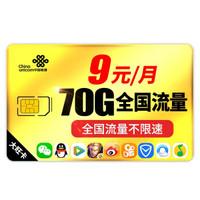 聯通 手機流量卡全國通用4g無限速9元月租包70G全國流量不限速-L02