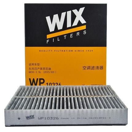 WIX 维克斯 WP10326 带碳空调滤芯 英菲尼迪专用
