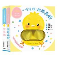 《小鸡球球·好习惯手偶玩具书》全2册