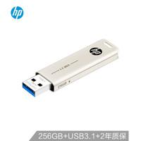 HP 惠普 X796w 256GB USB3.1 U盘
