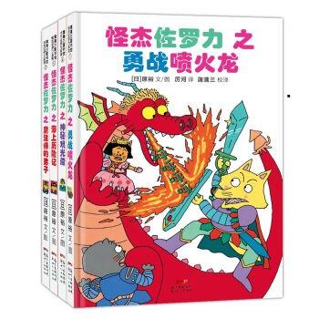 《怪杰佐罗力系列》(套装共4册)