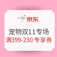 必領神券:京東 寵物雙11專場 主子囤糧季