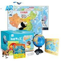 《地理学习王》 儿童地球仪+AR地图挂图+拼图