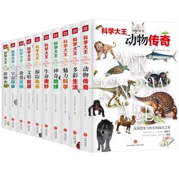 《科学大王》(全10册)