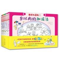 《双螺旋童书:数学大冒险》(全10册)