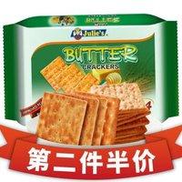 马来西亚进口零食饼干Julie's/茱蒂丝奶油苏打饼干600g/袋早餐饱腹饼好吃的苏打脆饼 *6件